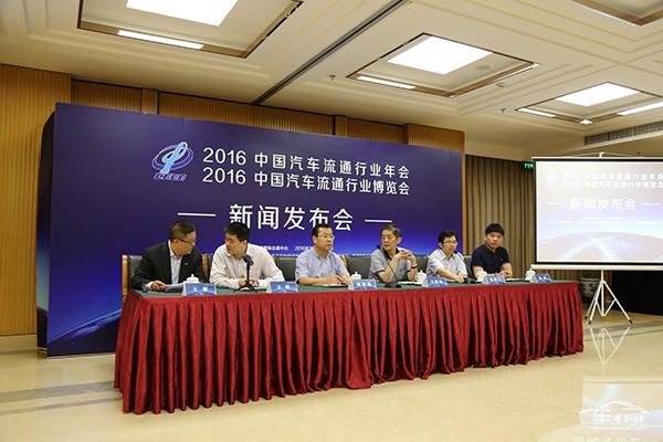 2016中国汽车流通行业年会及2016中国汽车流通行业博览会新闻发布会在