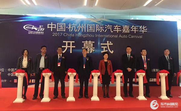 杭州国际汽车嘉年华在杭州G20展馆盛大启幕